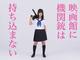 橋本環奈さん、劇場マナーを制服姿で注意 「機関銃の持ち込みも禁止です!」