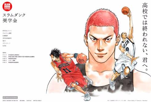 井上雄彦先生が「スラムダンク」新作イラストを5年ぶりに描き下ろし ...