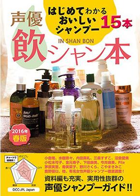 「飲シャン本」表紙