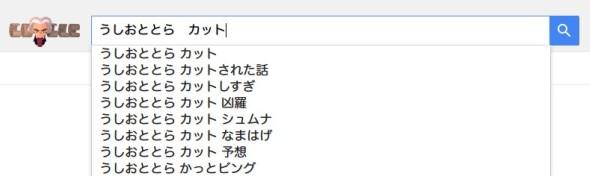 Googleのサジェストで「うしおととら カットしすぎ」