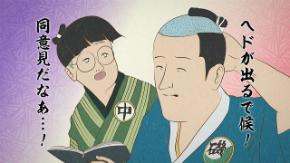 豆アニメ「磯部磯兵衛物語」