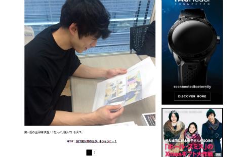 主張版「磯部磯兵衛物語」を読む坂口健太郎さん