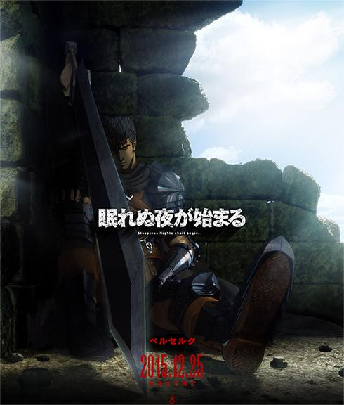 アニメ「ベルセルク」公式サイト