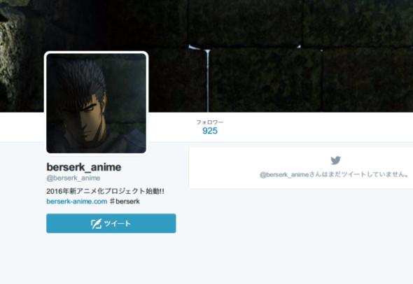 アニメ「ベルセルク」公式Twitter