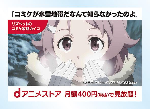 dアニメストア×ソードアート・オンライン リズベットのコミケ攻略カイロ