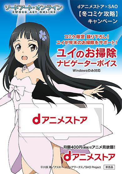 dアニメストア×ソードアート・オンライン ユイのお掃除ナビゲーターボイス