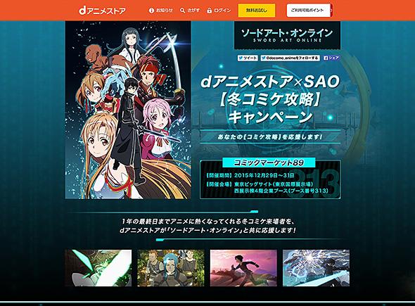 dアニメストア×ソードアート・オンライン キャンペーンサイト