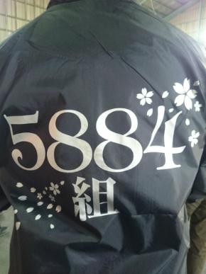 「5884組」の衣装