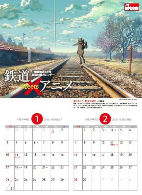 「JTB時刻表」1月号