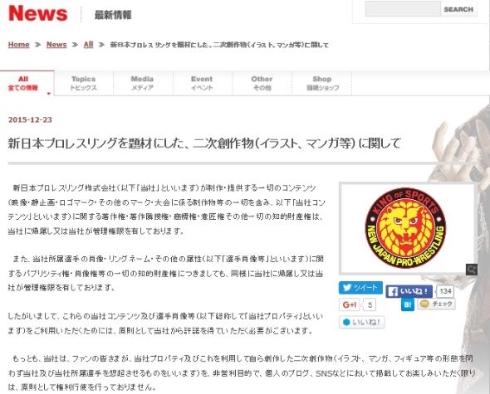 新日本プロレスリング