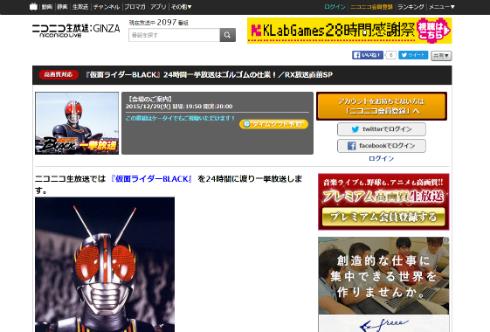 「仮面ライダーBLACK」ニコニコ生放送番組紹介ページ
