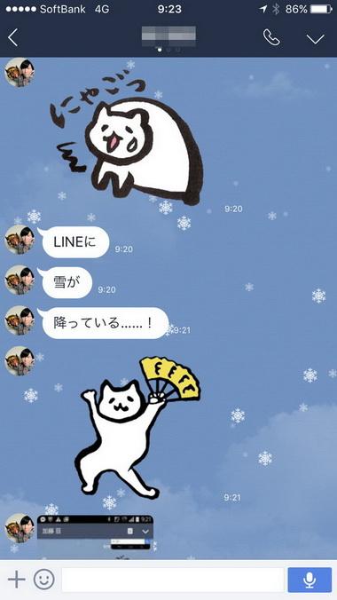 LINEに雪