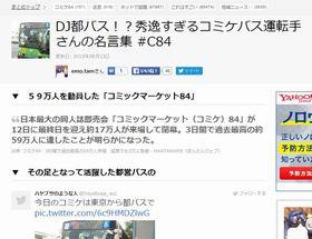 DJ都バス