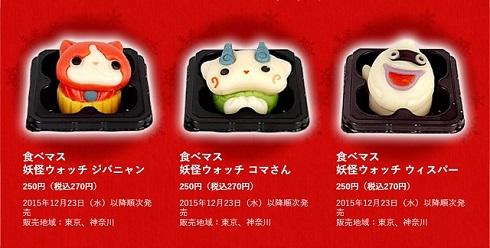 妖怪ウォッチのクリスマス限定スイーツ 東京神奈川のセブンで限定