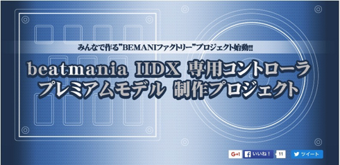 beatmania IIDX