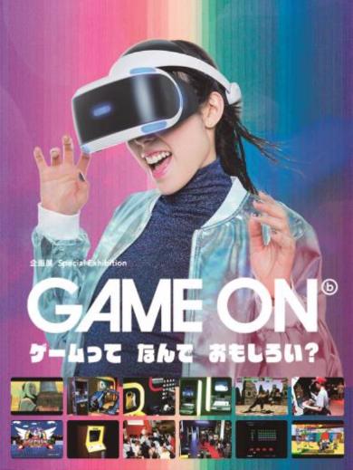 GAME ON〜ゲームってなんでおもしろい?〜
