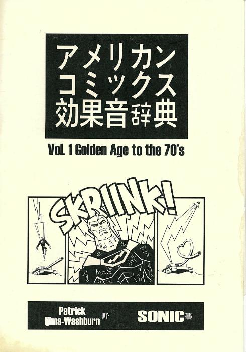 アメリカンコミックス効果音辞典 スーパーヒーロー誕生から70年代まで