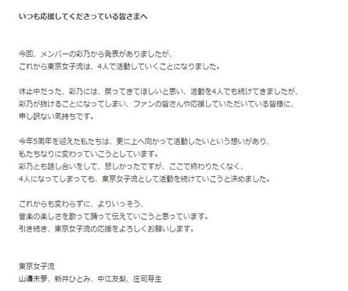 4人となった東京女子流はメンバー連名でコメント