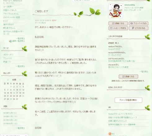 白石稔さんブログ