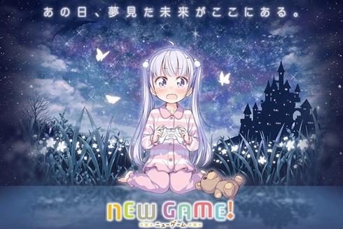 NEWGAME!ティーザービジュアル