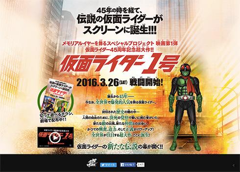 映画「仮面ライダー1号」公式サイト