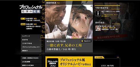 NHK「プロフェッショナル 私の流儀」公式サイト