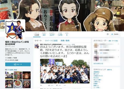 稲田選手のTwitterアカウント