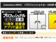 NHK「プロフェッショナル 仕事の流儀」10周年記念特番をニコ生で放送