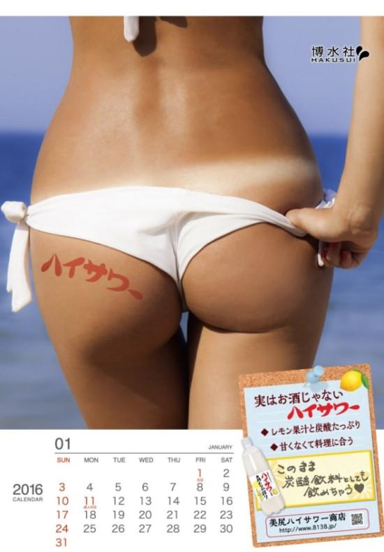 2016年「美尻カレンダー」