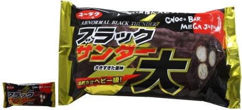 ブラックサンダー大