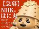 """あの「はに丸」とおしゃべりできるニコ生「NHKの""""はに丸""""だけどニコ生でお友達つくりたい」 1月9日に放送"""