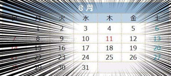 企業戦士たちに朗報 新たな祝日「山の日」がついに今年やってくるぞおおおおおおおお! - ねとらぼ