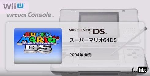 WiiU64DS