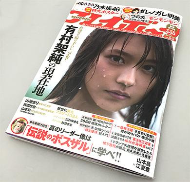 「週刊プレイボーイ」No.3&4