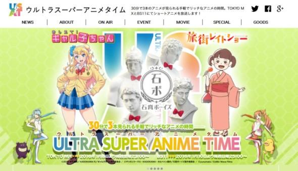 ウルトラスーパーアニメタイム公式サイト