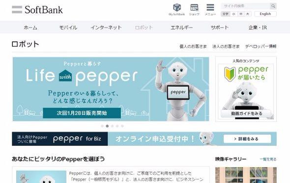 Pepper��Watson