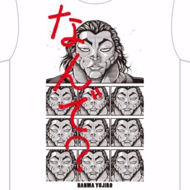 範馬勇次郎「なんで?」Tシャツ