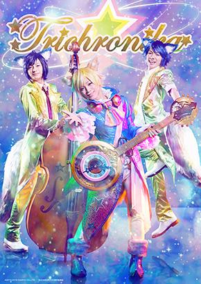 美しすぎるアイドルバンド・トライクロニカ