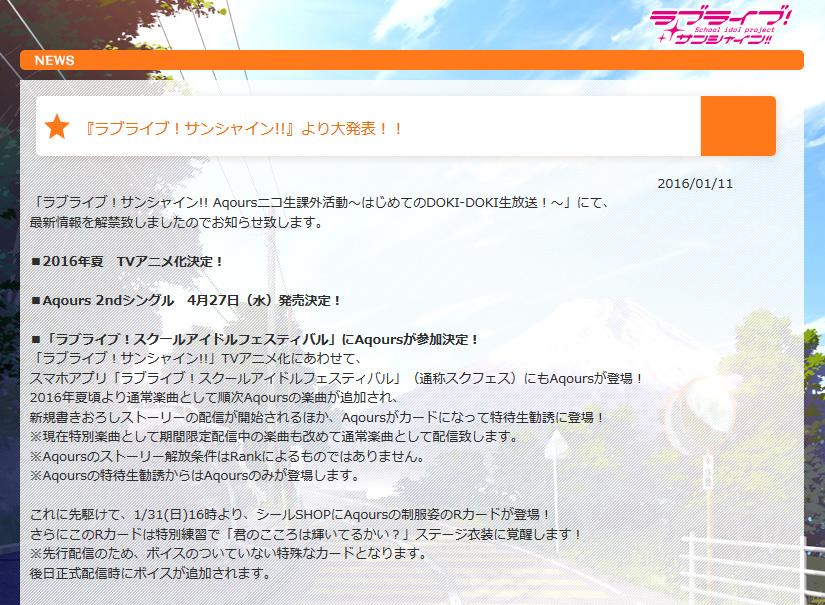 ラブライブ! (テレビアニメ)の画像 p1_17