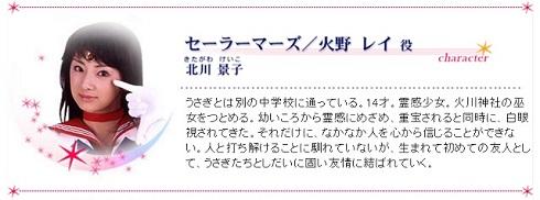 「セーラーマーズ」を演じた北川景子