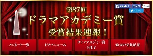 第87回「ザテレビジョンドラマアカデミー賞」発表
