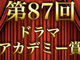「下町ロケット」の圧倒的存在感ッ! 第87回「ザテレビジョンドラマアカデミー賞」発表