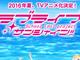 「ラブライブ!サンシャイン!!」2016年夏テレビアニメ化決定 「スクフェス」にもAqoursが参戦