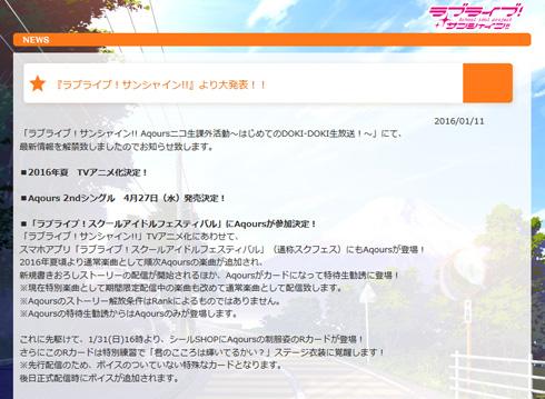 ラブライブ! (テレビアニメ)の画像 p1_15