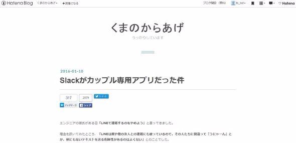 カップル専用アプリ「Slack」