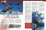 第二次世界大戦 傑作機コレクション