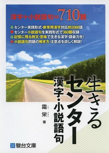 漢字問題集が物議