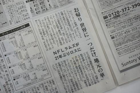 毎日新聞SMAP