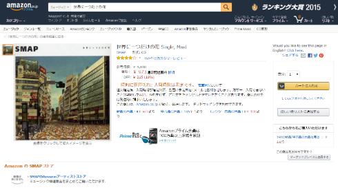 「世界に一つだけの花」Amazon.co.jpでは既に売り切れ