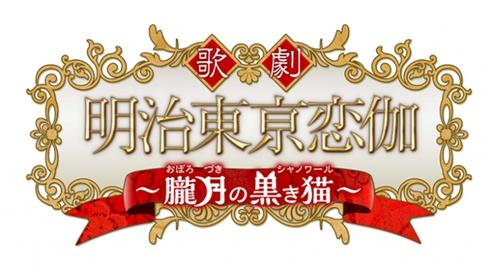 明治東亰恋伽〜朧月(おぼろづき)の黒き猫(シャノワール)〜